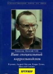Ваш специальный корреспондент 1987