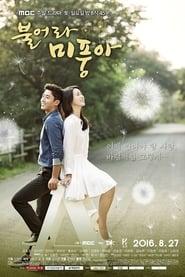 ซีรี่ย์เกาหลี Blow Breeze ตอนที่ 1-49 ซับไทย HD 1080p