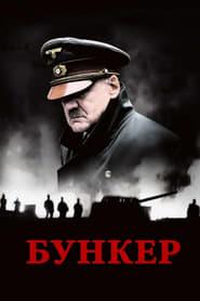 Бункер (2004) смотреть онлайн