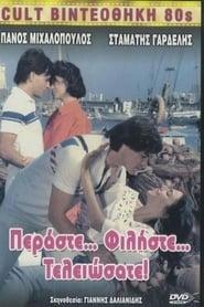 Περάστε... Φιλήστε... Τελειώσατε! 1986