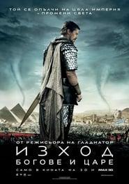 Изход: Богове и Царе (2014)