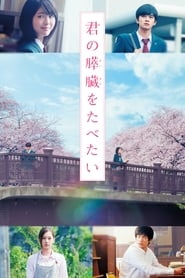 View Let Me Eat Your Pancreas (2017) Movies poster on 123movies