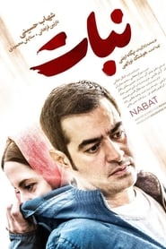 Nabat (2019)