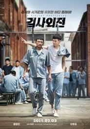 ดูหนัง A Violent Prosecutor (2016) [ซับไทย]