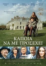 Παρακολουθήστε Κάποια Να Με Προσέχει Online στο Gamato με Ελληνικούς Υπότιτλους