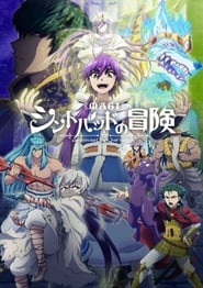 Magi: Adventure of Sinbad streaming vf poster