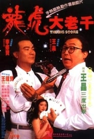 The Big Score (1990)