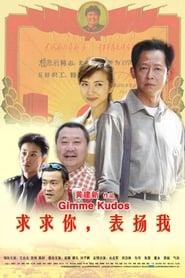 Qiuqiu ni, biaoyang wo 2005