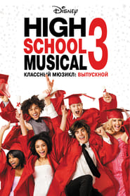 Смотреть Классный мюзикл 3: Выпускной