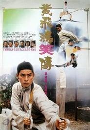 Huang Fei Hong xiao zhuan