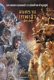 League of Gods สงครามเทพเจ้า