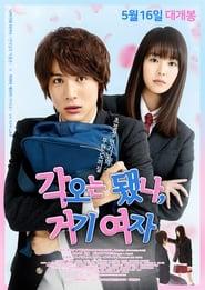 Poster Lock-On Love