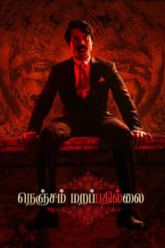 Nenjam Marappathillai (2021) Tamil Movie
