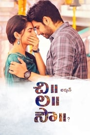 Watch Chi La Sow (2018) DVD Telugu Full Movie Online Free