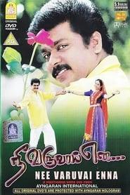 Nee Varuvai Ena (Tamil)