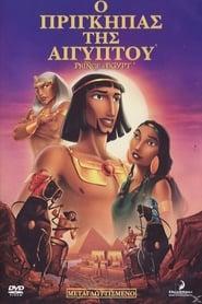Ο πρίγκιπας της Αιγύπτου / The Prince of Egypt (1998) online μεταγλωττισμένο