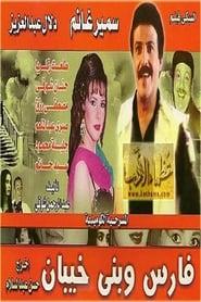 مسرحية فارس وبنى خيبان 1987