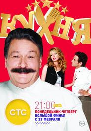 Кухня – Сезон 6