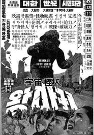 우주괴인 왕마귀 1967