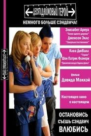 Poster Ten Inch Hero 2007