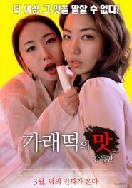 مشاهدة فيلم The Taste of Ricecake – Director's Edition مترجم