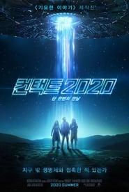 컨택트 2020