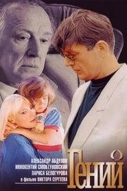 Genius (1991)