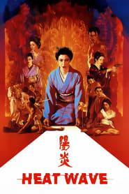 Heat Wave (1991)