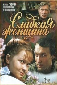 A Sweet Woman (1976)