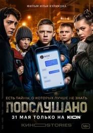 Подслушано (2021)