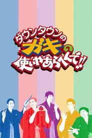 Poster Downtown no Gaki no Tsukai ya Arahende!! 2021