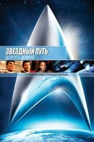 Смотреть Звёздный путь 4: Дорога Домой