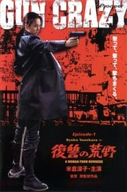 GUN CRAZY Episode-1「復讐の荒野」A WOMAN FROM NOWHERE 2002