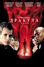 Смотреть Дракула 2000