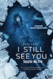 I Still See You วิญญาณ เห็น ตาย (2018)