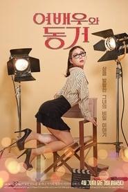 مشاهدة فيلم Live With an Actress مترجم