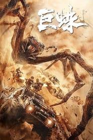 Giant Spider (2021)