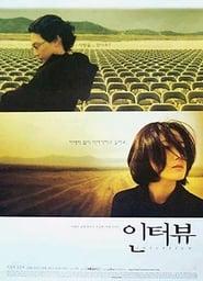 인터뷰 (2000)