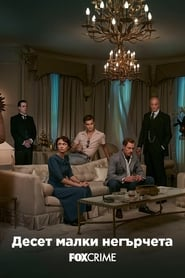 And Then There Were None / Десет малки негърчета (2015)