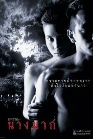 Nang Nak (1999) Cda Online Zalukaj Lektor Pl