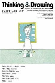 シンキング アンド ドローイング 日本の新世紀アート・アニメーション movie