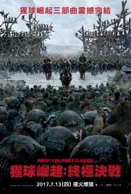 猩球崛起3:终极之战.War for the Planet of the Apes 3.2017