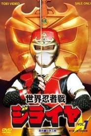 世界忍者戦ジライヤ 1988