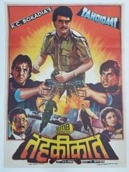 Tahqiqaat (1993)