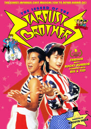 The Legend of the Stardust Brothers (1985)