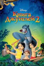 Смотреть Книга джунглей 2