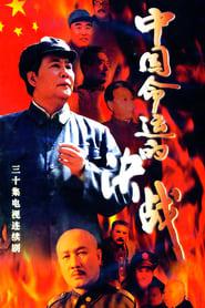 中国命运的决战 1999