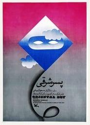 Pesar-e sharghi 1975