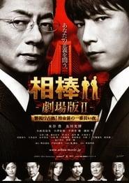 相棒 -劇場版Ⅱ- 警視庁占拠!特命係の一番長い夜 2010