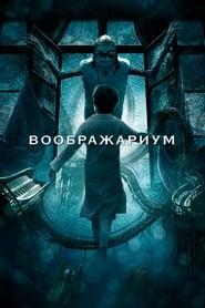 Imaginaerum (2012), film online subtitrat